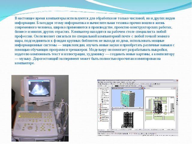 В настоящее время компьютеры используются для обработки не только числовой,...