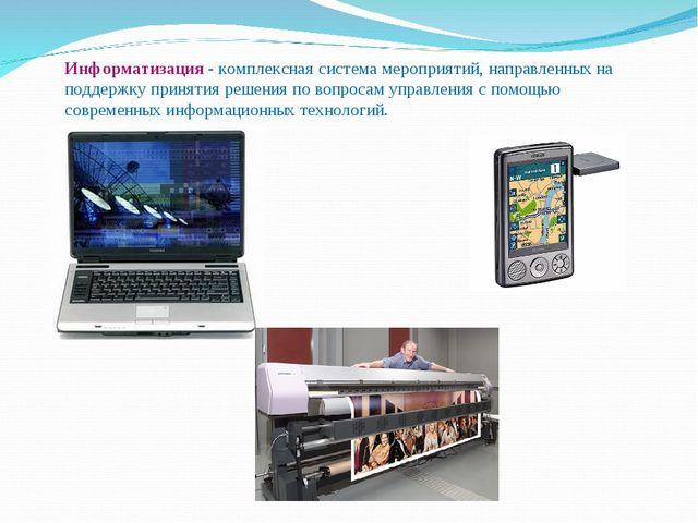 Информатизация - комплексная система мероприятий, направленных на поддержку п...