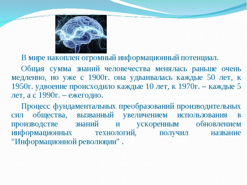 В мире накоплен огромный информационный потенциал. Общая сумма знаний человеч...