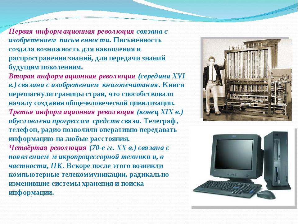 Первая информационная революция связана с изобретением письменности. Письмен...