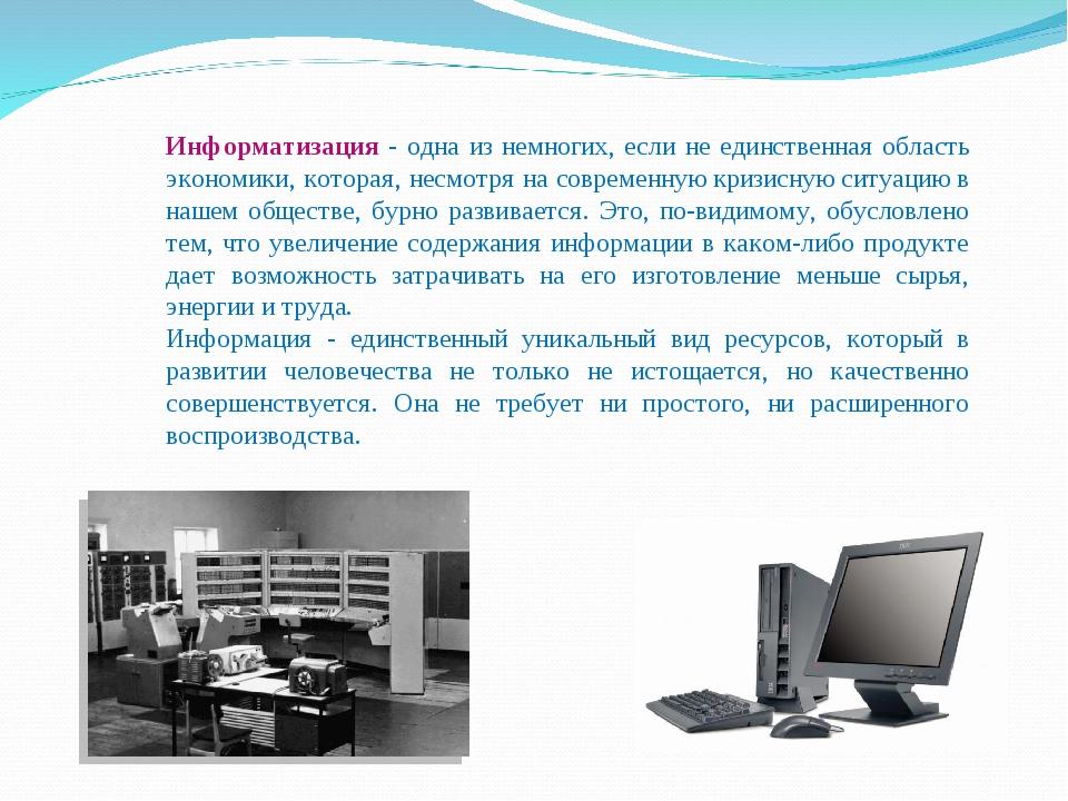 Информатизация - одна из немногих, если не единственная область экономики, ко...