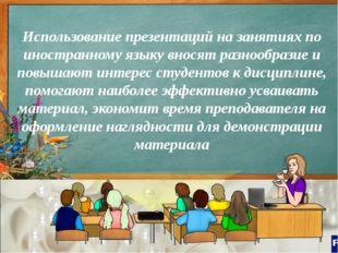 Использование презентаций на занятиях по иностранному языку вносят разнообраз