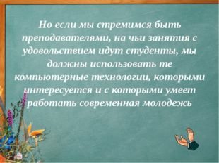 Но если мы стремимся быть преподавателями, на чьи занятия с удовольствием иду