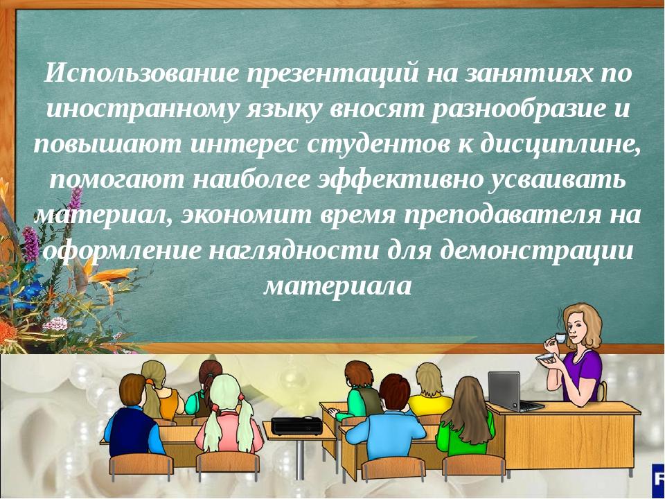 Использование презентаций на занятиях по иностранному языку вносят разнообраз...