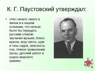 К. Г. Паустовский утверждал: «Нет ничего такого в жизни и в нашем сознании, ч