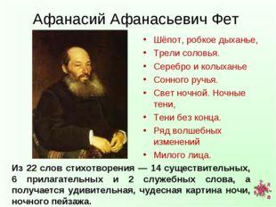 Афанасий Афанасьевич Фет Шёпот, робкое дыханье, Трели соловья. Серебро и колы