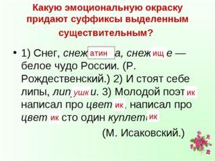 Какую эмоциональную окраску придают суффиксы выделенным существительным? 1) С