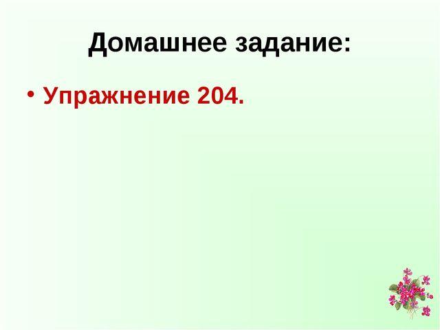 Домашнее задание: Упражнение 204.