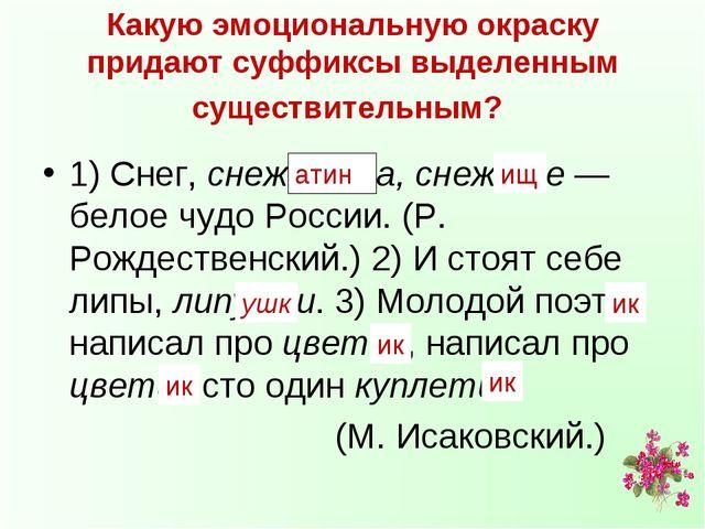 Какую эмоциональную окраску придают суффиксы выделенным существительным? 1) С...
