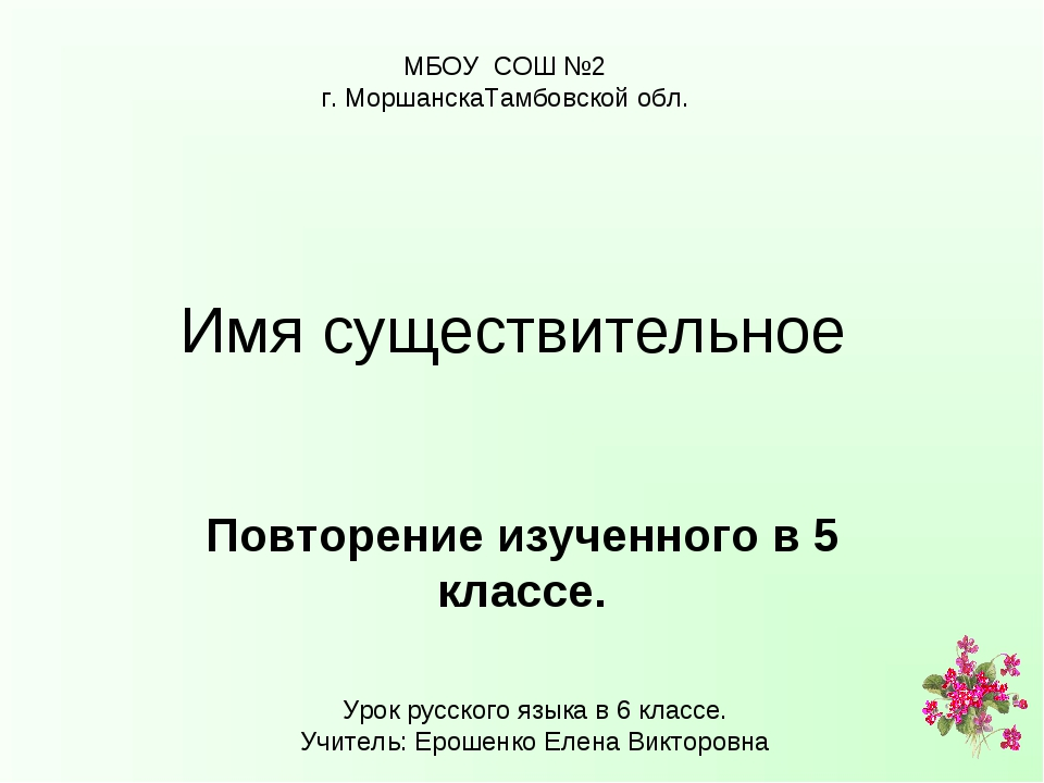 Имя существительное Повторение изученного в 5 классе. МБОУ СОШ №2 г. Моршанск...