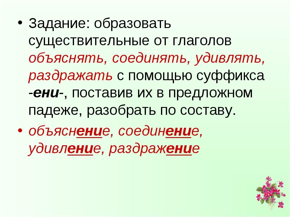Задание: образовать существительные от глаголов объяснять, соединять, удивлят...