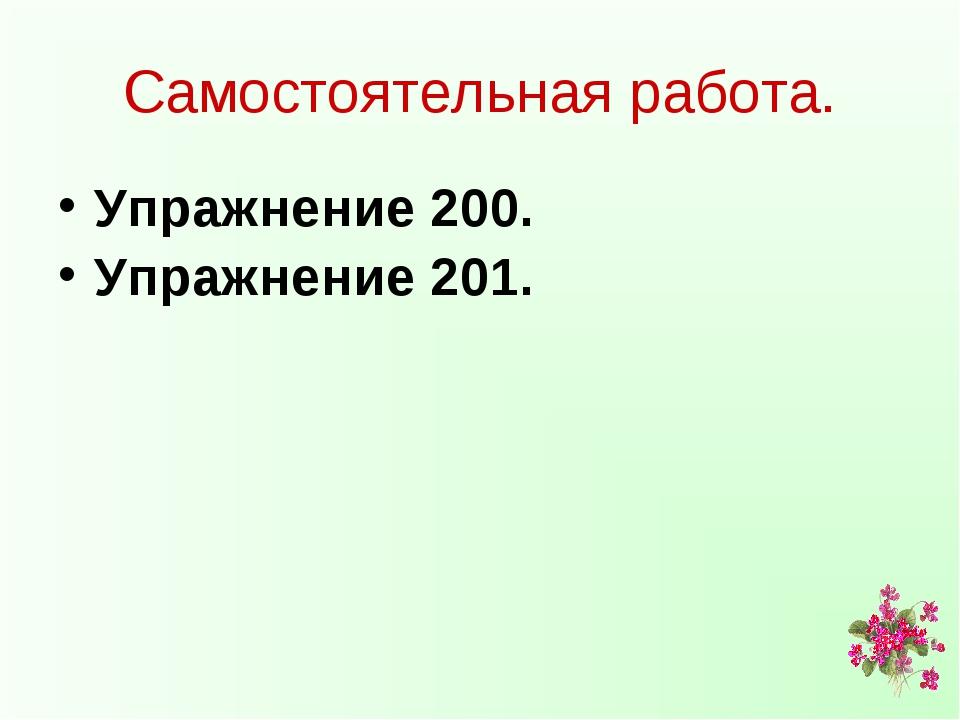 Самостоятельная работа. Упражнение 200. Упражнение 201.