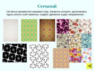 Сетчатый Сетчатым орнаментом называют узор, элементы которого, располагаясь в
