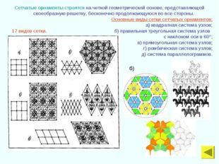 Сетчатые орнаменты строятся на четкой геометрической основе, представляющей с