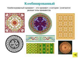 Комбинированный Комбинированный орнамент – это орнамент, в котором сочетаются
