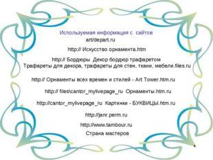 http://janr.perm.ru http://www.tambour.ru http:// Искусство орнамента.htm htt