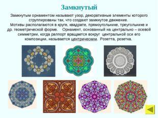Замкнутый Замкнутым орнаментом называют узор, декоративные элементы которого