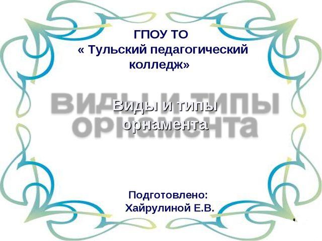 ГПОУ ТО « Тульский педагогический колледж» Подготовлено: Хайрулиной Е.В.