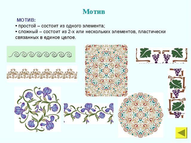 Мотив МОТИВ: простой – состоит из одного элемента; сложный – состоит из 2-х и...