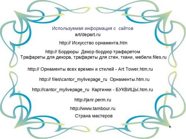 http://janr.perm.ru http://www.tambour.ru http:// Искусство орнамента.htm htt...