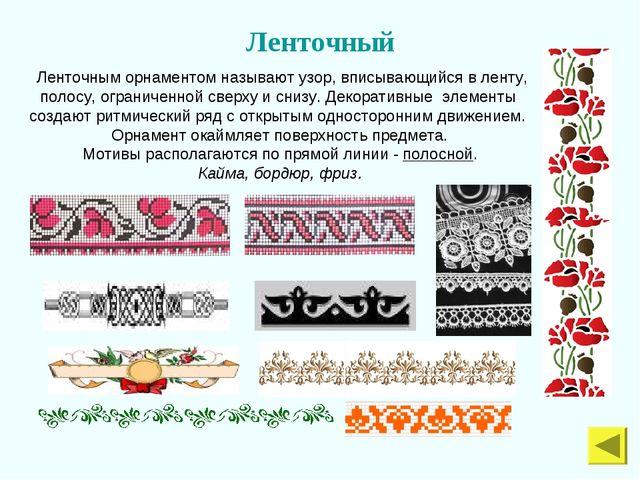 Ленточный Ленточным орнаментом называют узор, вписывающийся в ленту, полосу,...
