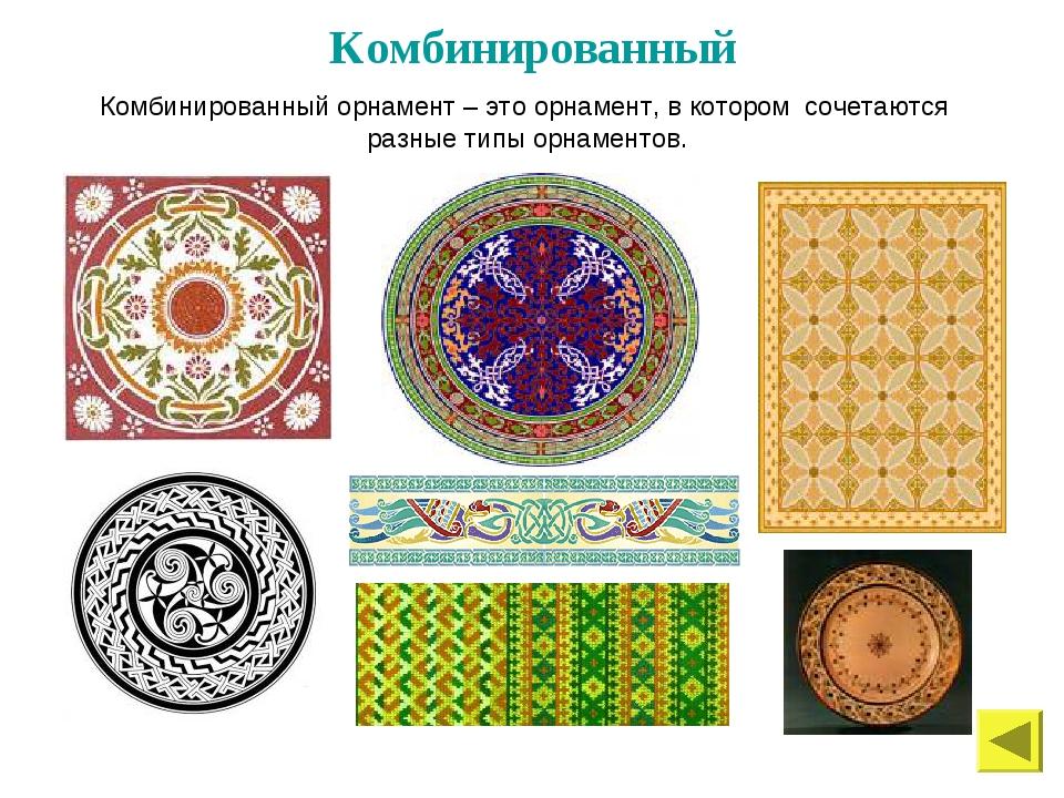Комбинированный Комбинированный орнамент – это орнамент, в котором сочетаются...