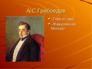 А.С.Грибоедов «Горе от ума» «Фамусовская Москва»