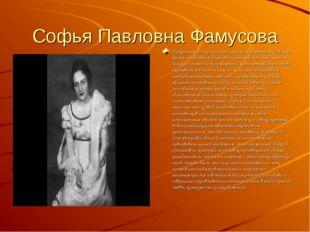 Софья Павловна Фамусова Прекрасная по наружности, умная, образованная Софья в