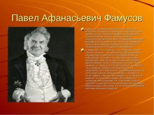 Павел Афанасьевич Фамусов Фамусов — убежденный крепостник, готовый из-за любо