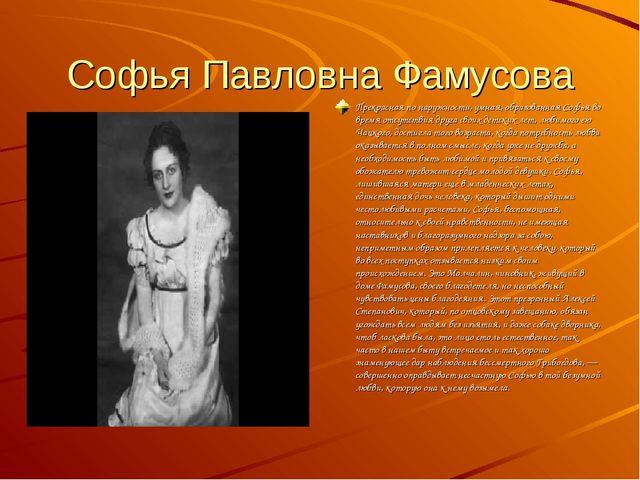 Софья Павловна Фамусова Прекрасная по наружности, умная, образованная Софья в...