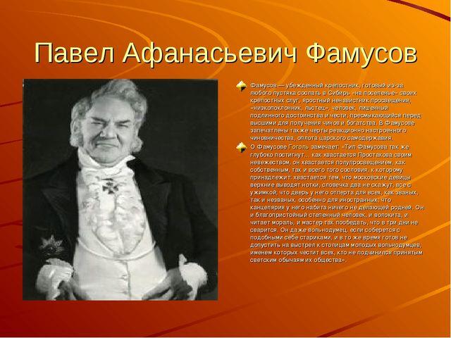 Павел Афанасьевич Фамусов Фамусов — убежденный крепостник, готовый из-за любо...