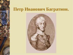 Петр Иванович Багратион.