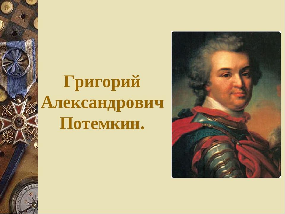 Григорий Александрович Потемкин.
