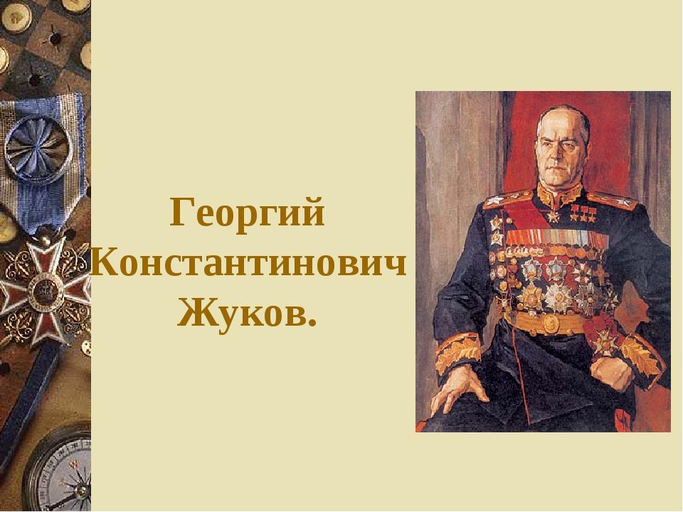 Георгий Константинович Жуков.
