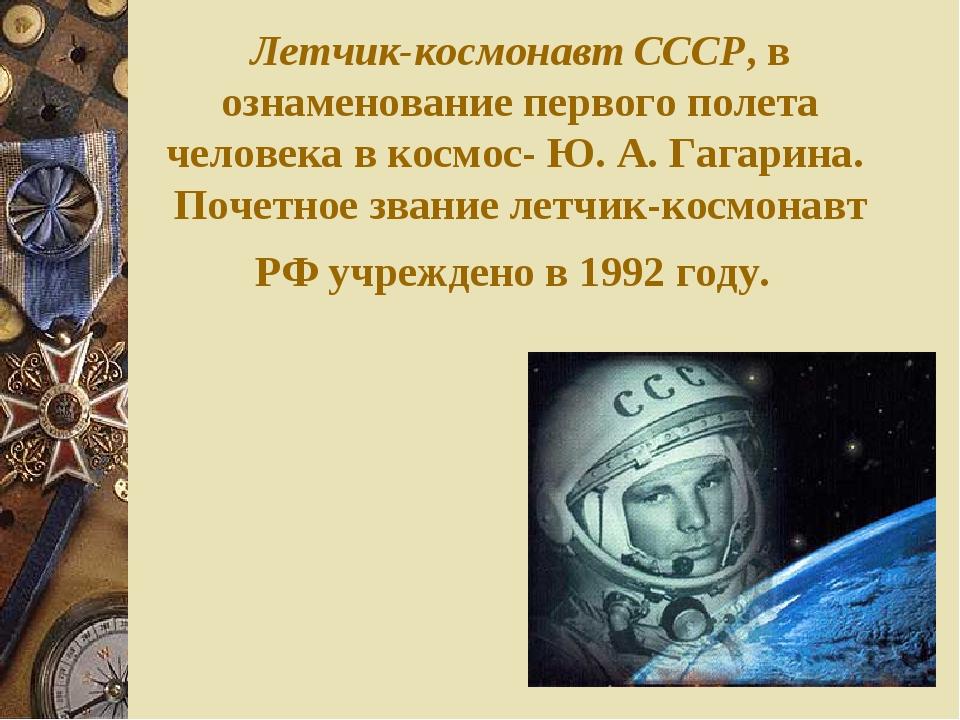 Летчик-космонавт СССР, в ознаменование первого полета человека в космос- Ю. А...