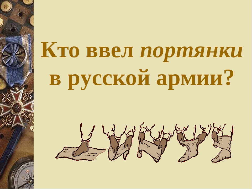 Кто ввел портянки в русской армии?