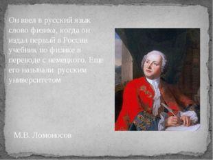 Он ввел в русский язык слово физика, когда он издал первый в России учебник п