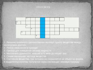 1. Явление взаимного проникновения молекул одного вещества между молекулами д