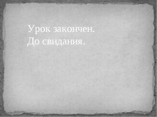 Урок закончен. До свидания.