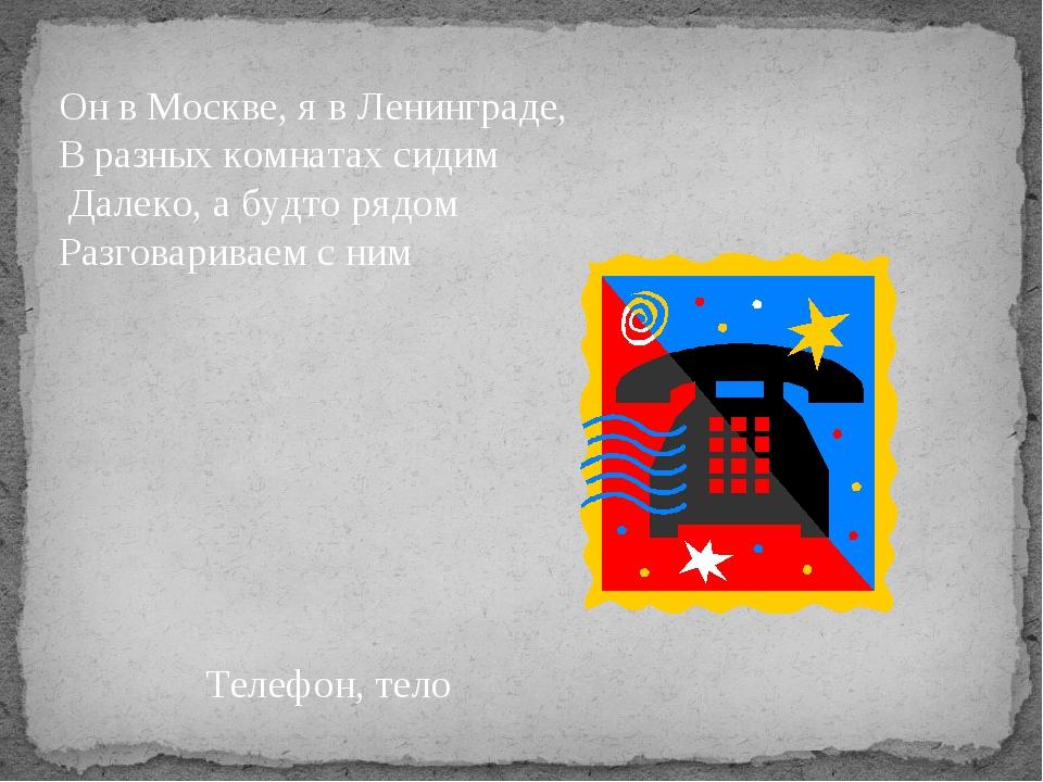 Он в Москве, я в Ленинграде, В разных комнатах сидим Далеко, а будто рядом Ра...