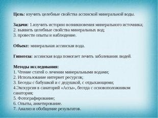 Цель: изучить целебные свойства ассинской минеральной воды. Задачи: 1.изучит
