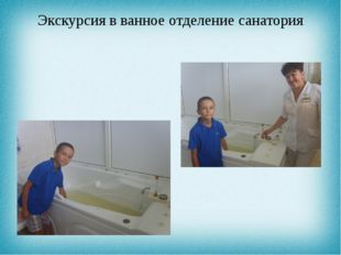 Экскурсия в ванное отделение санатория