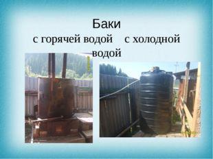 Баки с горячей водой с холодной водой