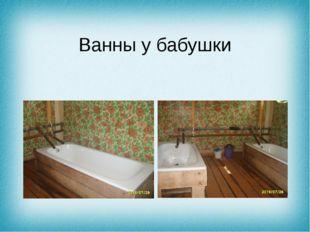 Ванны у бабушки