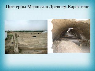 Цистерны Маальга в Древнем Карфагене
