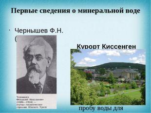 Первые сведения о минеральной воде Чернышев Ф.Н. ( в 1889 г.) Врач Эрман посл