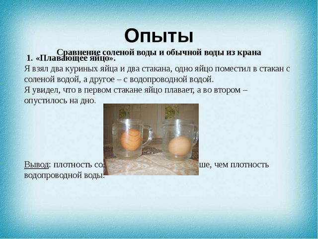 Опыты Сравнение соленой воды и обычной воды из крана 1. «Плавающее яйцо». Я в...
