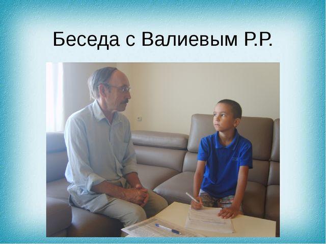 Беседа с Валиевым Р.Р.