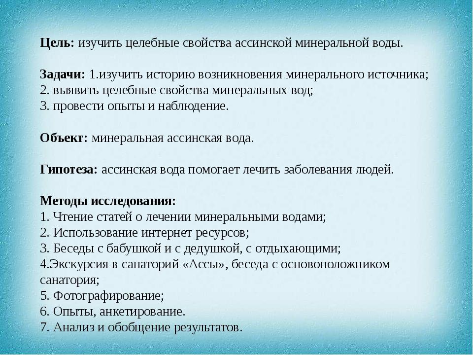 Цель: изучить целебные свойства ассинской минеральной воды. Задачи: 1.изучит...