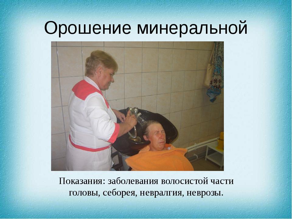 Орошение минеральной водой Показания: заболевания волосистой части головы, се...